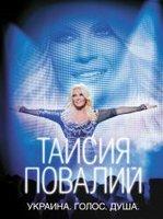 Таисия Повалий: Украина. Голос. Душа