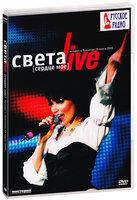 Света: Сердце мое - Live
