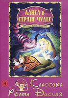 DVD ����� � ������ ����� / Alice in Wonderland