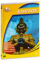 ������ ����: ������� (DVD) / Cities of the World: Bangkok