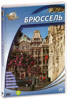 ������ ����: �������� (DVD) / Cities of the World: Brussel