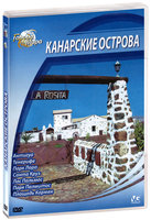 Города мира: Канарские острова (DVD) / Cities of the World: Canary Islands