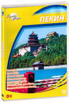 ������ ����: ����� (DVD) / Cities of the World: Beijing