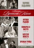 Легенды русского кино: Марина Ладынина (4 в 1)