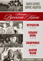 Легенды русского кино: Марк Бернес / Борис Андреев (4 в 1)