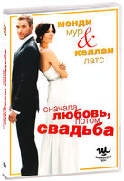 DVD ������� ������, ����� ������� / Love, Wedding, Marriage