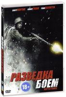 DVD Разведка боем / Battle Force