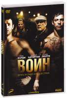 Воин (DVD) / Warrior