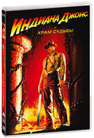 Индиана Джонс и храм судьбы (DVD) / Indiana Jones and the Temple of Doom