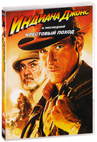 ������� ����� � ��������� ��������� ����� (DVD) / Indiana Jones and the Last Crusade