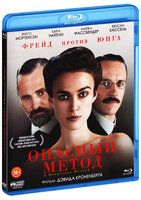 Опасный метод (Blu-Ray) / A Dangerous Method