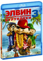 Blu-Ray ����� � ��������� 3 (Blu-Ray) / Alvin and the Chipmunks: Chip-Wrecked