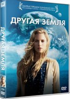DVD Другая Земля / Another Earth