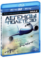 Blu-Ray Легенды о полете (Real 3D Blu-Ray + 2D Blu-Ray) / Legends of Flight