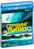 Blu-Ray Серфинг на Таити (Real 3D Blu-Ray + 2D Blu-Ray) / The Ultimate Wave Tahiti