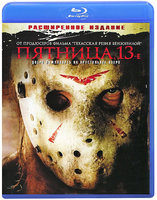 Blu-Ray ������� 13-� (Blu-Ray) / Friday the 13th