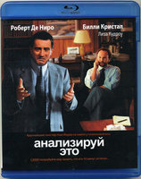 Blu-Ray Анализируй это (Blu-Ray) / Analyze This