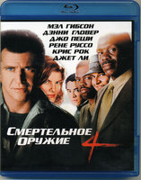 ����������� ������ 4 (Blu-Ray) / Lethal Weapon 4