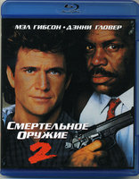 ����������� ������ 2 (Blu-Ray) / Lethal Weapon 2