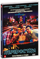 Переростки (DVD) / The Inbetweeners