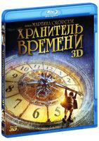 Хранитель времени 3D (Real 3D Blu-Ray)