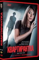 DVD Квартирантка / The Perfect Roommate
