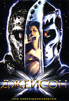DVD Джейсон Х / Jason X / Пятница 13-ое. Часть 10/ Friday the 13th Part 10