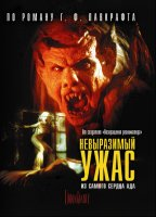 DVD ����������� ���� / The Unnamable