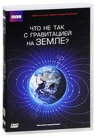 BBC: Что не так с гравитацией на Земле? (DVD) / What on Earth is Wrong with Gravity?