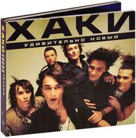 """Хаки """"Удивительно новый"""" (DVD + CD)"""