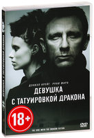 ������� � ����������� ������� (DVD) / The Girl with the Dragon Tattoo