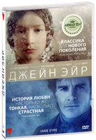 Джейн Эйр (DVD) / Jane Eyre