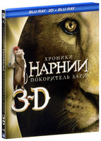 ������� ������: ���������� ���� (Real 3D Blu-Ray + 2D Blu-Ray) / The Chronicles of Narnia: The Voyage of the Dawn Treader