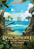 ����������� �� ������������ ������� (DVD) / Jules Verne's Mysterious Island