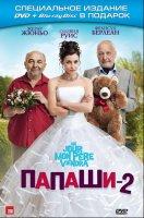 ������ 2 (DVD) + �������: ������ 2 (Blu-Ray)
