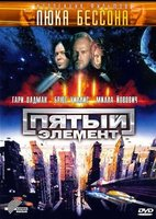 Пятый элемент (DVD) / The Fifth Element
