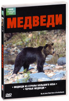 BBC. Медведи из Страны Большого Неба / Черные медведи (2 в 1) (DVD) / Big sky bears / Black Bears of the Northwoods