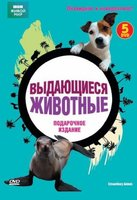 BBC. ���������� ��������. ��������� (5 DVD) / Extraordinary animals