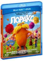 Лоракс (Blu-Ray + DVD)