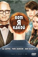 Вот я какой (DVD) / I'm a Teacher. I'm a Singer. I'm a Writer