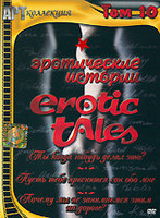 DVD Эротические истории: Том 10 / Did You Ever / Dream a Little Dream / Verkehrsinsel