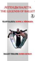 Легенды балета. Театр балета Бориса Эйфмана. Часть 3