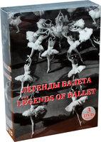 Легенды балета. Часть 1-3 (3 DVD)