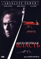 DVD Абсолютная власть / Absolute Power
