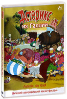 Астерикс из Галлии (DVD) / Asterix le Gaulois / Asterix the Gaul