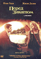 Перед закатом (DVD) / Before Sunrise
