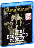 ���� �������� ������ (Blu-Ray) / City Lights