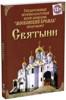 Московский Кремль: Святыни