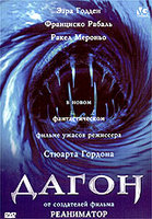 DVD Дагон / Dagon / Dagon - La secta del mar