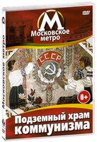 Московское метро: Подземный храм коммунизма